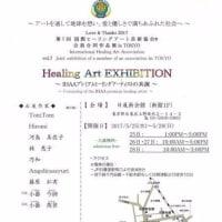 国際ヒーリングアート芸術協会®会員合同作品展