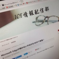 Microsoft Edgeが開かない!