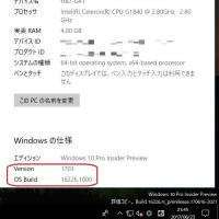 Windows10 Insider Preview 16226 にアップデートしたのですが、ちょっと問題発生!!