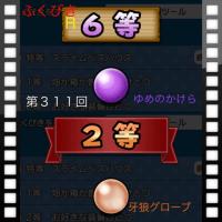 無料分ふくびきで特等当たるかな!?  R  2016  6/25〜6/27