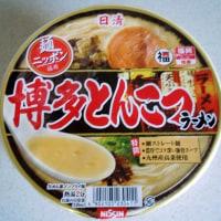 #4886 麺ニッポン・博多とんこつラーメン