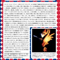 管楽器専門誌『poco a poco 7月 コラム:オトのツブテ 第13回の仕事』