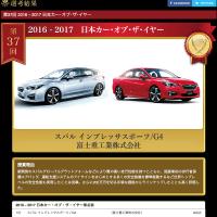 「2016―2017日本カー・オブ・ザ・イヤー」は、「インプレッサスポーツ G4」