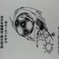 中国四国~