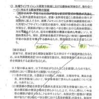 6/16参院予算委山本幸三の対福山答弁「陰で隠れて本省にご注進した」はメールを限りなく事実に近づける