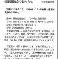 短歌講演会のお知らせ(主催:杉並短歌連盟)