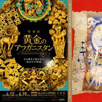 「黄金のアフガニスタン」展と「バーミヤン大仏天井壁画」展