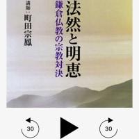 町田宗鳳著「法然と明恵 鎌倉仏教の宗教対決」聴了。  疫病の流行と飢饉が重なり、多数の死者が出た平安時代末期の京都