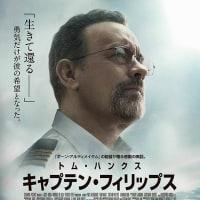 キャプテン・フィリップス(映画)