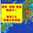 関東も雨雲発達中 都内も」激しい雨 ?!