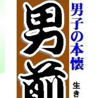 イケメン法座