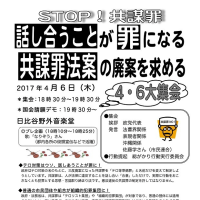 4.6STOP共謀罪日比谷集会デモ