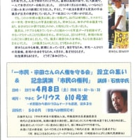 4月8日記念講演石橋学&「一市民・宗田さんの人権を守る会」設立の集い