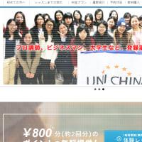 Uni China オンライン中国語