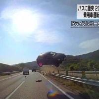 東名の観光バス事故映像
