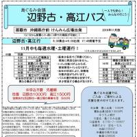 島ぐるみ会議 辺野古・高江バス案内