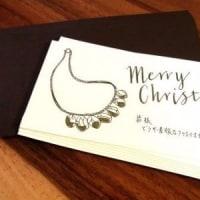 皆さま、素敵なクリスマスを!