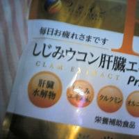 しじみウコン肝臓エキスPrime
