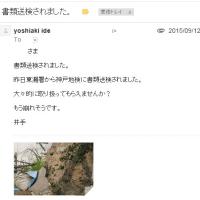無資格中絶手術 産婦人科病院立ち入り検査 東京・武蔵野