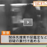 元「KAT-TUN」の田中聖容疑者を逮捕、大麻所持の疑い