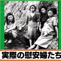 【韓国慰安婦の国策ドラマの前に見て下さい!】慰安婦の身の上話を聞いた女性の証言