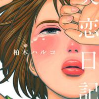 【無料立ち読み】失恋日記/柏木ハルコ