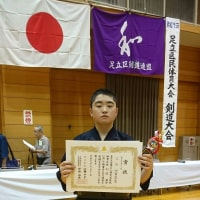 足立区民剣道大会 3位入賞おめでとうございます。