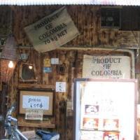 根津 裏通りのお店