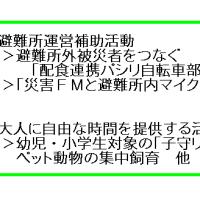 6/4 「わーくNo.64」より「発災時の中高生の仕事」について 他