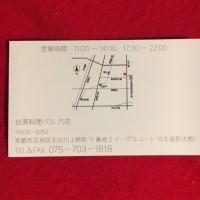 台湾料理バル 六花  京都