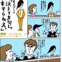 """お前は完全に""""下げチン""""確定www"""