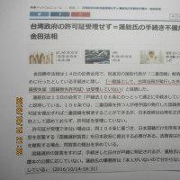 台湾政府の許可証受理せず=蓮舫氏の手続き不備か-金田法相