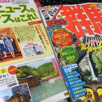 NHK大河ドラマ「真田丸」の恩恵にあずかれるか? 『まっぷるマガジン群馬』発売