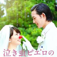 「泣き虫ピエロの結婚式」、実話の映画化