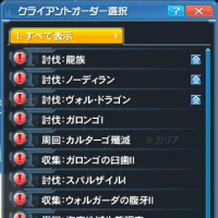 【PSO2】デイリーオーダー7/29