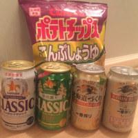 【北海道限定品】あり過ぎて、買っているとキリがない(*≧∀≦*)ビール、ポテチ、ドリンク、カップ麺