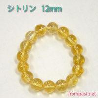 シトリン(黄水晶)12mmの開運ブレスレット~仕事運、金運の波動調整