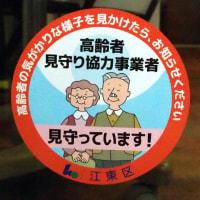 亀戸長寿サポートセンター管内エリアミーティング