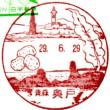 ぶらり旅・奥戸郵便局(青森県下北郡大間町)