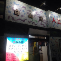 【東京銭湯】豊洲 白山湯