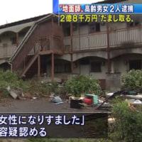 """所有者なりすまし土地など転売か 2.8億円""""詐取"""""""
