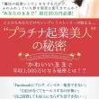 【まずは初月30万円】女性起業は安心収入から 女性起業は間違いだらけ?