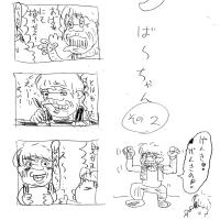 マンガ「タンば~ちゃん」その2