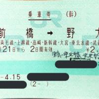 前橋〜(西武新宿線)野方までの連絡乗車券