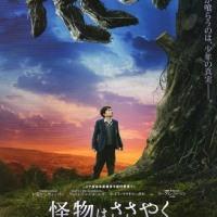 イチイの木の姿をした怪物と少年