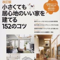 改訂版 小さくても居心地のいい家を建てる152のコツ
