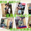 2012.11.27 第5回金鍋ライブ~年忘れ!全員集合~