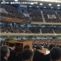 平成29年度東洋大学入学式 USTREAM LIVE