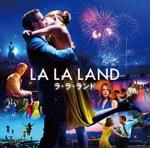 LA LA LAND -ラ・ラ・ランド-をネタバレありの感想で解説・レビュー!ラストのシーンにはどんな意味が?