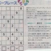 数字パズルに挑戦